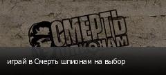 играй в Смерть шпионам на выбор