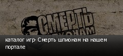 каталог игр- Смерть шпионам на нашем портале
