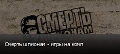 Смерть шпионам - игры на комп