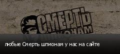 любые Смерть шпионам у нас на сайте