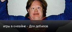 ���� � ������� - ��� �������