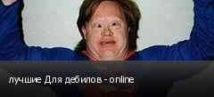 ������ ��� ������� - online