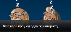 flash игры про Дед деда по интернету