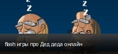 flash игры про Дед деда онлайн