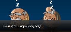 мини флеш игры Дед деда