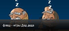 флеш - игры Дед деда