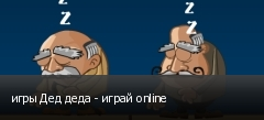 игры Дед деда - играй online