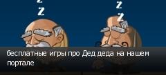 бесплатные игры про Дед деда на нашем портале