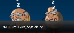 мини игры Дед деда online
