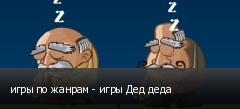 игры по жанрам - игры Дед деда