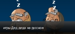 игры Дед деда на русском