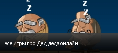 все игры про Дед деда онлайн