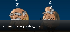 игры в сети игры Дед деда