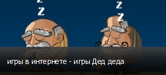 игры в интернете - игры Дед деда