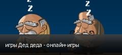 игры Дед деда - онлайн-игры