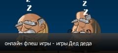 онлайн флеш игры - игры Дед деда