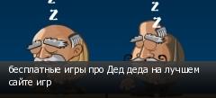 бесплатные игры про Дед деда на лучшем сайте игр