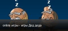 online игры - игры Дед деда