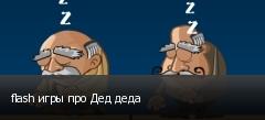 flash игры про Дед деда