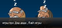 игры про Дед деда , flash игры