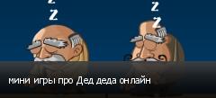 мини игры про Дед деда онлайн