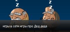 игры в сети игры про Дед деда