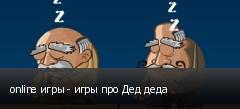 online игры - игры про Дед деда