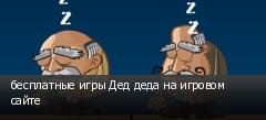 бесплатные игры Дед деда на игровом сайте
