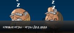 клевые игры - игры Дед деда