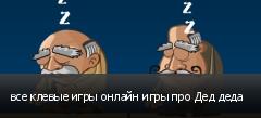 все клевые игры онлайн игры про Дед деда