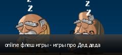 online флеш игры - игры про Дед деда