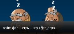 online флеш игры - игры Дед деда