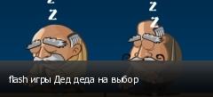 flash игры Дед деда на выбор