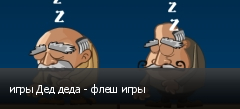 игры Дед деда - флеш игры