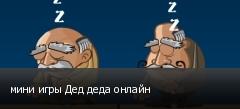 мини игры Дед деда онлайн