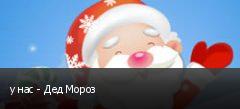 у нас - Дед Мороз