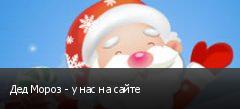 Дед Мороз - у нас на сайте