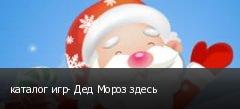 каталог игр- Дед Мороз здесь