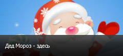Дед Мороз - здесь