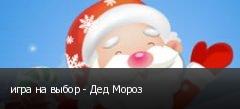 игра на выбор - Дед Мороз