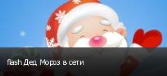 flash Дед Мороз в сети