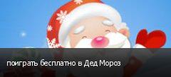 поиграть бесплатно в Дед Мороз