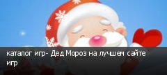 каталог игр- Дед Мороз на лучшем сайте игр
