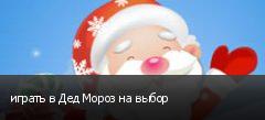 играть в Дед Мороз на выбор