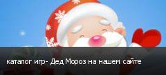 каталог игр- Дед Мороз на нашем сайте