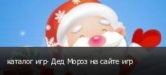 каталог игр- Дед Мороз на сайте игр