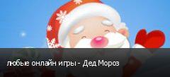 любые онлайн игры - Дед Мороз