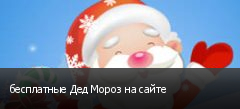 бесплатные Дед Мороз на сайте