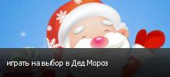играть на выбор в Дед Мороз