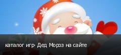 каталог игр- Дед Мороз на сайте